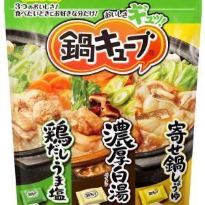 【さまざまなメリット】味の素「 鍋キューブ」の激安まとめ買い情報