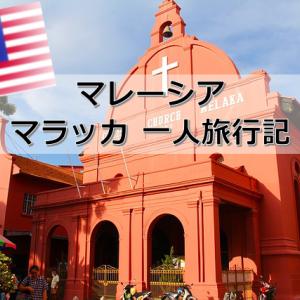 【一人旅】もう一度行きたい!マレーシア マラッカ(Melaka)