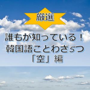 【厳選5つ】誰もが知っていることわざ!「空」編