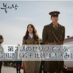 「愛の不時着」第3話のセリフで学ぶ韓国語(動画付き)
