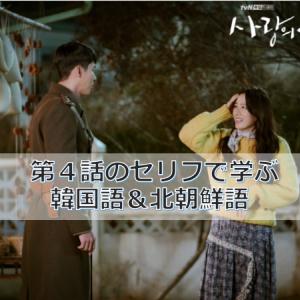 「愛の不時着」第4話のセリフで学ぶ韓国語&北朝鮮語(動画付き)
