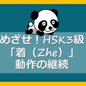 【めざせHSK3級】中国語文法 持続を表す「着」+単語復習