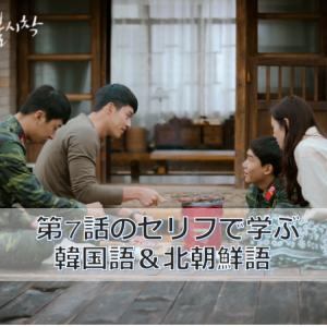 「愛の不時着」第7話のセリフで学ぶ韓国語&北朝鮮語(動画付き)