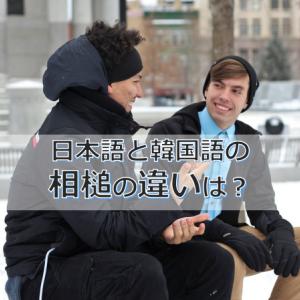 【韓国人が感じた】日本語と韓国語の相槌の違いは?