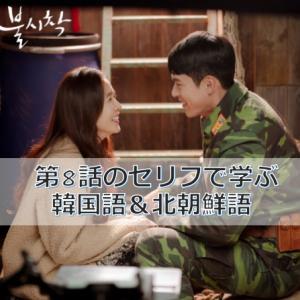 「愛の不時着」第8話のセリフで学ぶ韓国語&北朝鮮語(動画付き)
