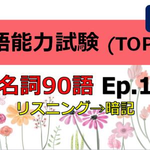【韓国語能力試験/TOPIK1-2級対策】名詞90語 EP1|韓国語聞き流し