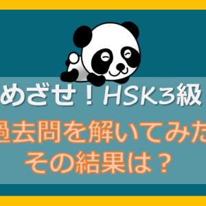 【めざせHSK3級】過去問を解いてみた!第1回|勉強記録④