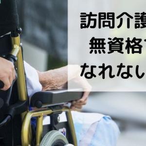 【介護の職種①】訪問介護員になるには、資格が必要?!意外と知られていない仕事内容も詳しく解説