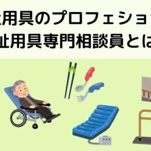 【介護の資格④】福祉用具専門相談員とは?