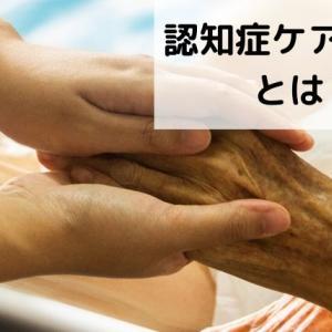 【介護の資格③】認知症ケアのスペシャリスト!認知症ケア専門士になるのは大変?!