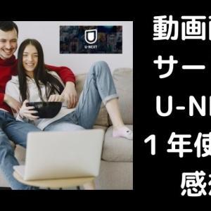 動画配信サービス、U-NEXT 1年利用した感想・レビューなど
