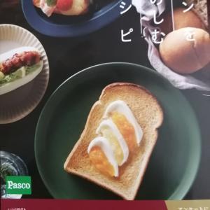 地車囃子 神龍 パンを楽しむレシピ