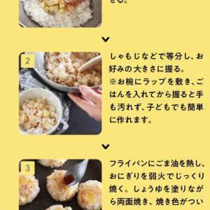 チーズいり焼きおにぎり簡単レシピ
