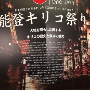 地車囃子 神龍 in石川県memberの旅より提供♡