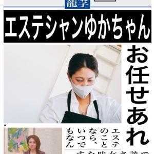 地車囃子 神龍 エステシャンゆかちゃん