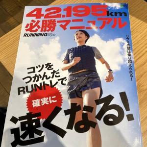 【雑誌】『オリンピック代表選手の走り方分析』が参考になって面白い!! #267点目