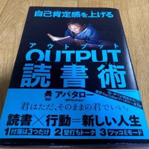 【読書】『自己肯定感を上げる OUTPUT読書術』読書始めようかなと思っている人にオススメ!#306点目