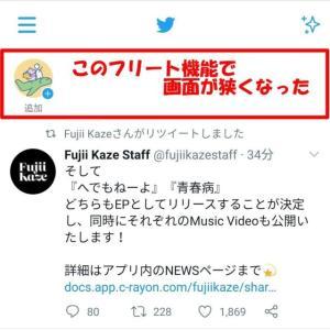 Twitterアプリに装備された「フリート画面」を消す方法