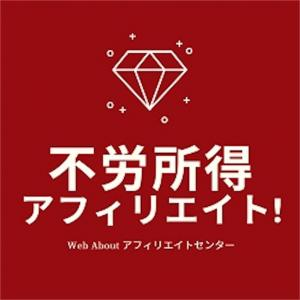 Web Aboutアフィリエイトセンターとは