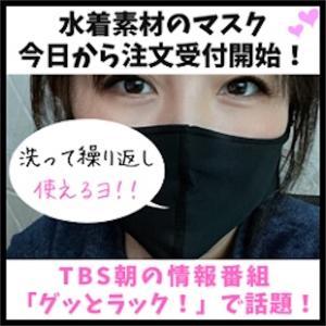 『水着マスク』を日本一の価格で提供できます!その理由とは?