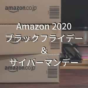 Amazon 2020 ブラックフライデー&サイバーマンデーのセール情報まとめとオススメセール品を随時更新