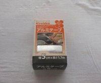 シンク下の排水溝の臭いを防ぐアルミテープの貼り方