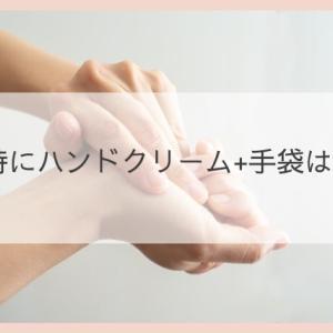 夜に手袋をして寝るのは逆効果って本当?その理由と対策方法まとめ!