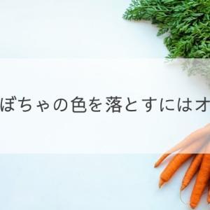 にんじんやかぼちゃを調理して爪や手に色素がついた時の落とし方&対策方法