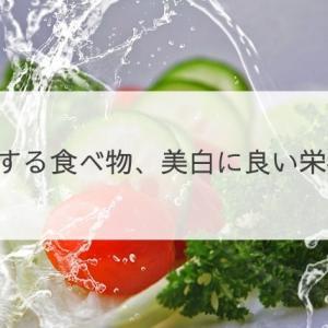 手を白くする方法①色白になる食べ物はコレ!身体の内側から美白しよう