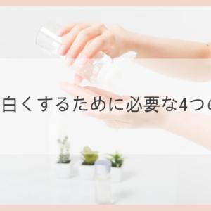 手を白くする方法②手が黒くなる原因と4つの美白対策とは?