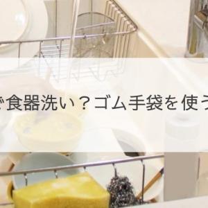 素手で食器洗いする?ゴム手袋を使う理由と使いたくない人へおすすめの方法