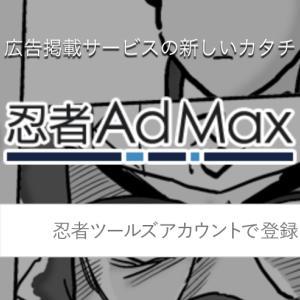 【画像付きで】忍者AdMaxに登録して広告を貼り付けたんじゃ!【徹底解説】