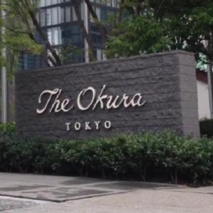 The Okura Tokyo(ホテルオークラ東京)車寄せ完全攻略!
