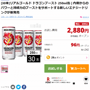 【サンプル百貨店】エナジードリンクを安い値で買えるおすすめの通販!