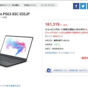 【最軽薄】MSIのゲーミングノートパソコンPRESTIGEが超軽くておすすめ!