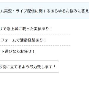 【歴2年】ゲーム実況・ライブ配信で分からないことココナラでお教えします!