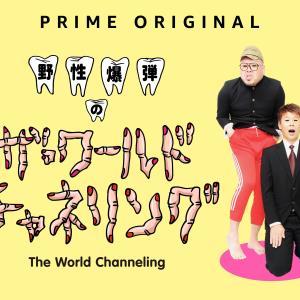 【閲覧注意!?】AmazonPrimeの野生爆弾のザ・ワールドチャネリングがエゲツい!