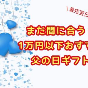 【1万円以下】まだ間に合う!2020年おすすめ父の日ギフト9選