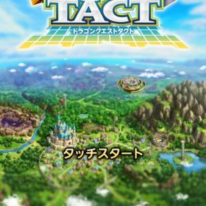 【新作アプリ】ドラクエタクトが初心者でも楽しめるかわいいタクティクスゲームだった件