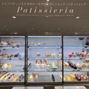 新宿高島屋【パティシェリア】で有名ショップのケーキを購入