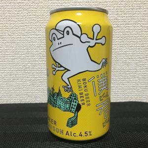 酒日記/僕ビール君ビール