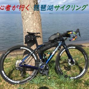 ロード輪行 琵琶湖サイクリング 動画編 ①