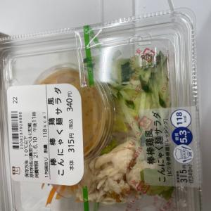 昼飯 低カロリー コンビニメニュー