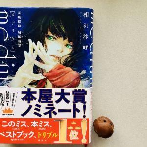 【感想】小説『medium(メディウム)霊媒探偵城塚翡翠』