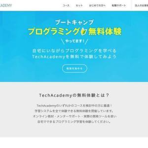 【超簡単】【1週間無料体験】テックアカデミーの申し込み手順