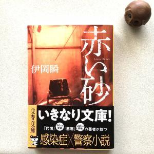 今のご時世こそ読むべき小説「赤い砂(Arena Rubra)」の感想