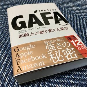 """【書評】未来を知る!""""GAFA~四騎士が創り変えた世界~""""の今後とそのヤバさ"""