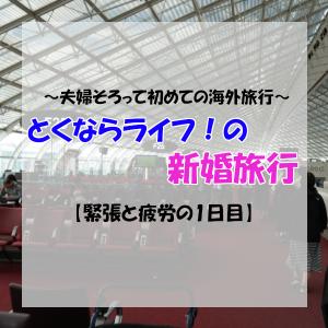 【新婚旅行】緊張と疲労の出発当日 ~24時間移動~