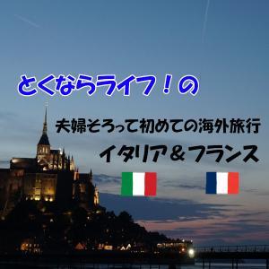 【新婚旅行】夫婦揃って初めての海外旅行(イタリア・フランス)