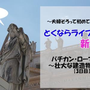 【新婚旅行】バチカン・ローマ観光 ~壮大な建造物の数々~
